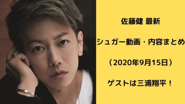 2020 佐藤健 シュガー