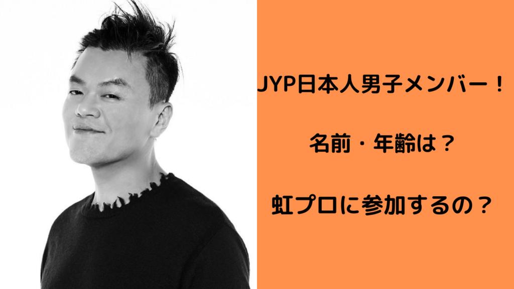 虹プロジェクト jyp練習生