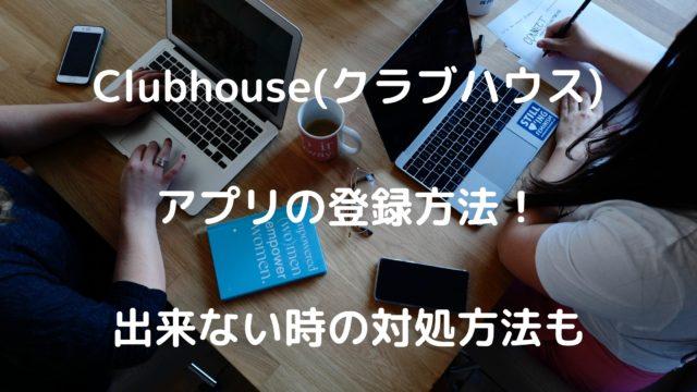登録 方法 clubhouse